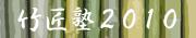 竹匠塾2011