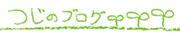つじのブログ